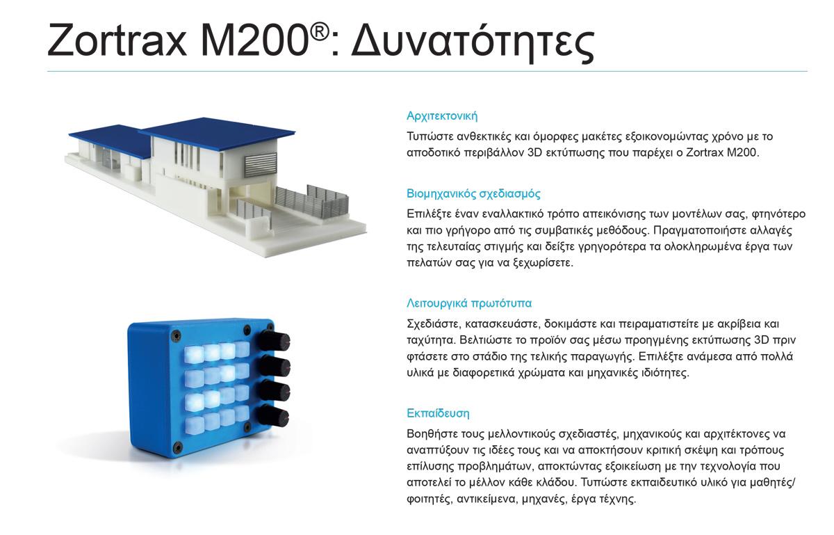 Zortrax M200 Εφαρμογές 3dhub.gr