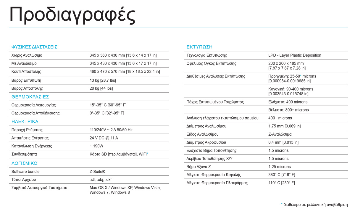 Zortrax M200 Technical Specifications - Προδιαγραφές Zortrax M200 3dhub.gr