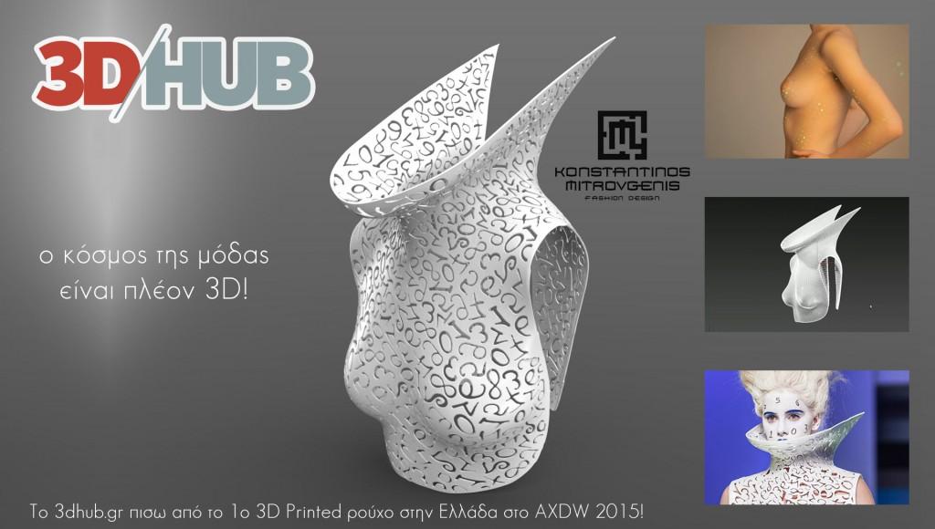 AXDW 2015 Mitrovgenis 3DHUB.gr