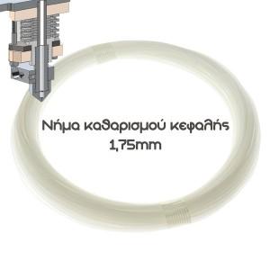 Νήμα καθαρισμού 1.75mm 3dhub.gr