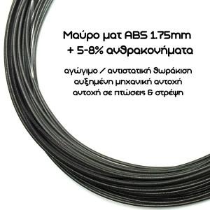 Αντιστατικό Carbon ABS 3dhub.gr
