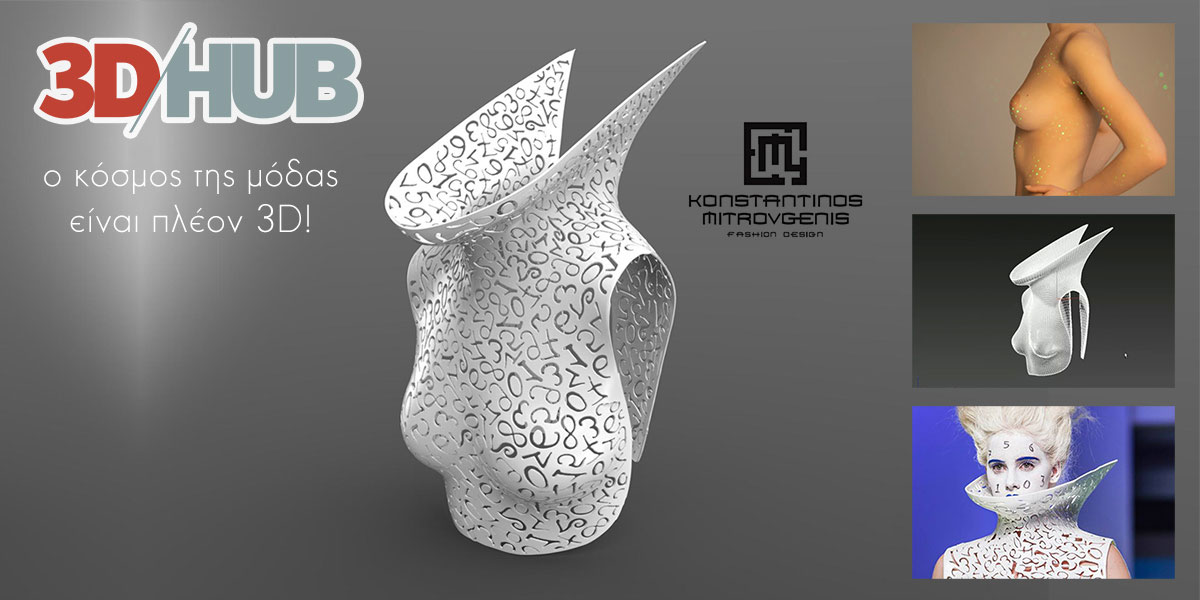 3D Printed Fashion Clothes 3dhub.gr