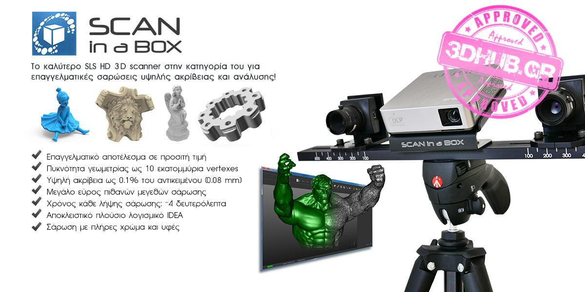 Scan in a Box 3D Scanner SIAB HD SLS 3DHUB.gr