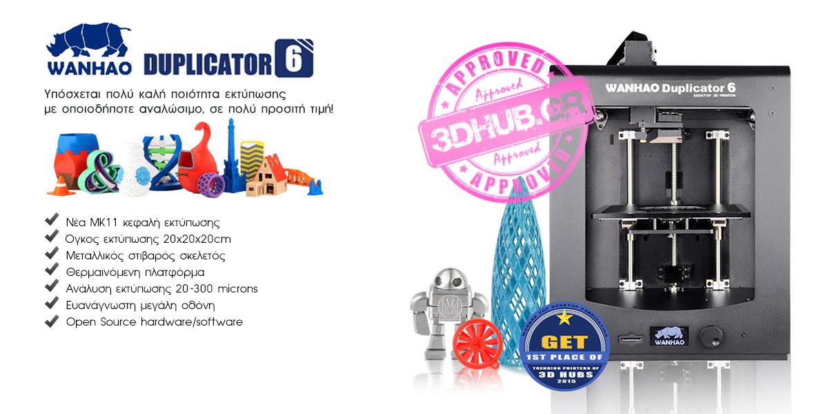 Wanhao Duplicator 6 3DHUB.gr