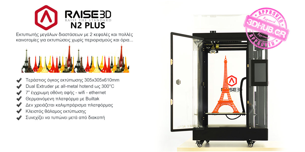 Raise3D N2 PLUS 3DHUB.gr