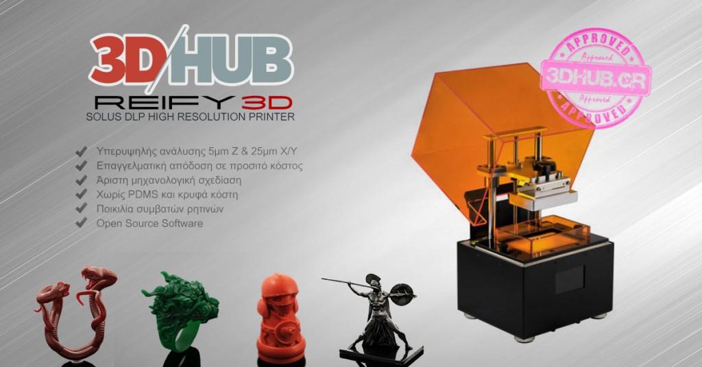 Reify3D SOLUS High Resolution DLP 3D Printer 3DHUB.gr