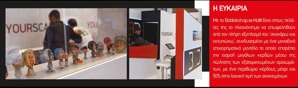 bobbleshop-3DHUB.gr