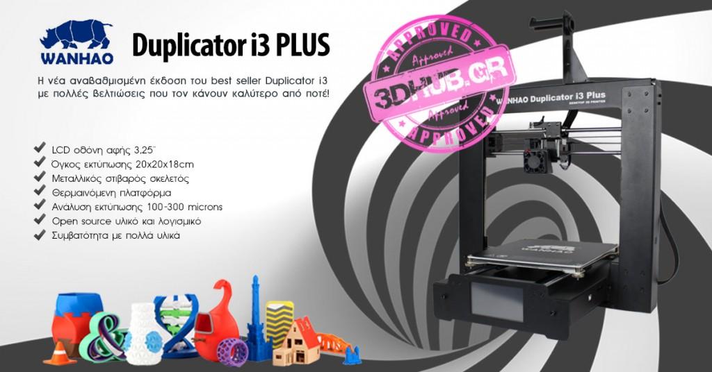 Wanhao Duplicator i3 PLUS 3DHUB.gr